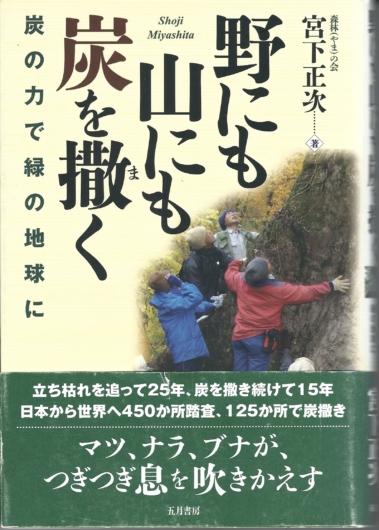 2012年12月8日発行 「野にも山にも炭を撒く」宮下正次著